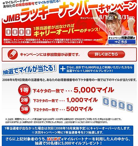 2008-08-02_183011.jpg