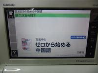CASIO3.jpg