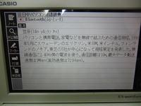 CASIO4.jpg