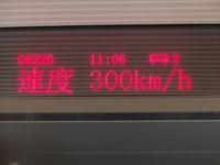CRH_Speed.jpg
