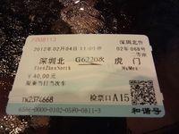 CRH_Ticket.jpg