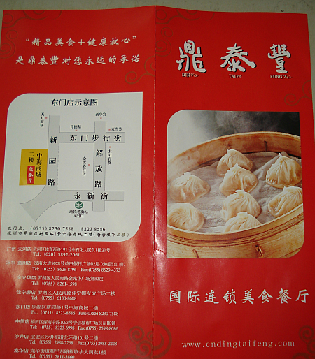 DINTAIFUNG_paper.jpg