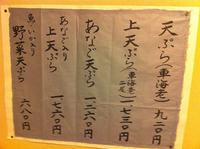 天ぷら.jpg