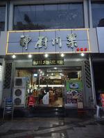 川菜1.jpg