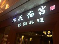 慶福宮1.jpg