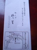 梅乃里7.jpg