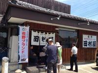 田村屋2.jpg