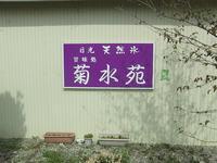菊水苑1.jpg