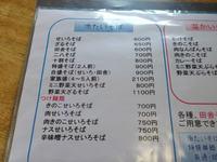 Fukaya1.jpg