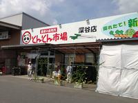 Fukaya3.jpg