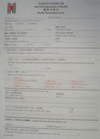 HKG_Health_Card.jpg