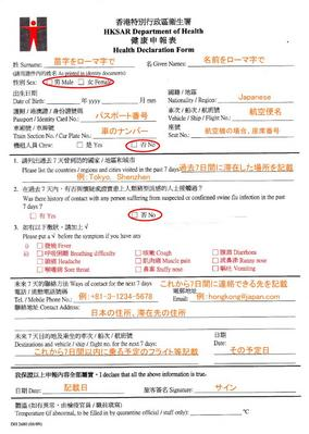 HKG_Health_shinkoku.jpg