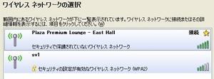 HKG_PLAZA_Plemium_Lounge_WiFi.jpg