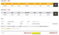 HK_air.jpg
