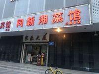 HuNan1.jpg