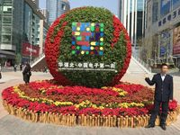 HuaQiangBei1.jpg