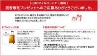 JAL201308_2.jpg