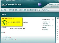 JAL_Cathay6.jpg