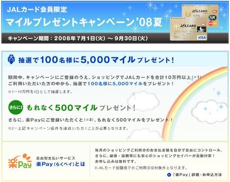JAL_DC.jpg