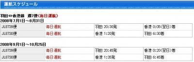 JAL_Haneda2s.jpg