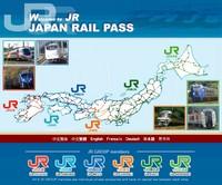 JapanRailPass1.jpg