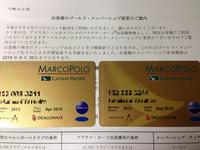 Marco1.JPG