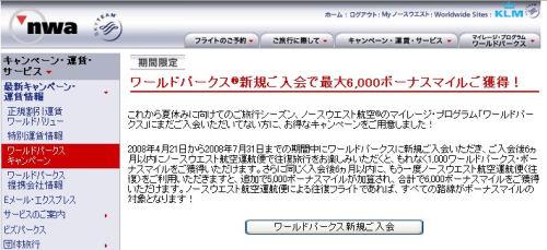 NW_milage2.jpg