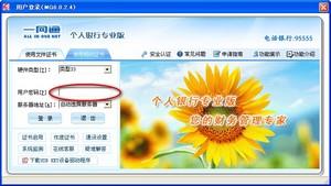 Netbank_Login.jpg