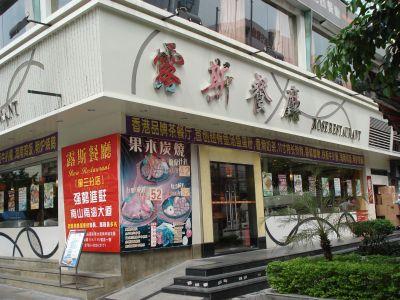 ROSE_Restaurant.jpg
