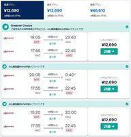 Screenshot_2020-03-02 スカイスキャナー格安航空券.jpg