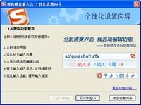 Sogou_Install6.jpg