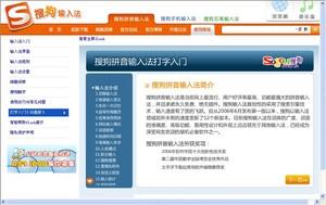 Sogou_Setting1.jpg