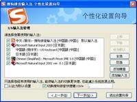 Sogou_Setting3.jpg