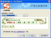 Sogou_Setting4.jpg