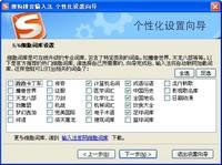 Sogou_Setting5.jpg