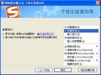 Sogou_Setting6.jpg