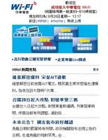 Taiwan_WiFi.jpg