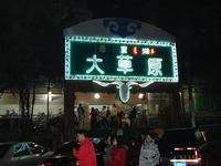 daisougen1.jpg