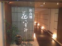hanaizumi1.jpg