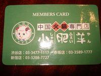 hotpot_memberscard1.jpg