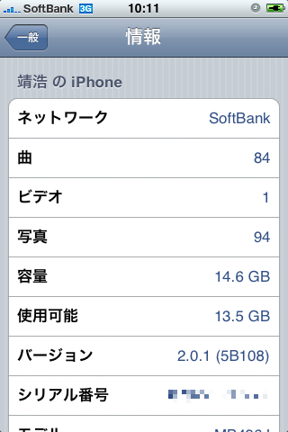 iPhone_update2.jpg