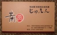 juen_namecard.jpg
