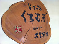 kuromugi2.jpg
