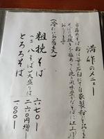 mansaku2.jpg