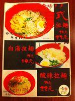 paitan_noodle_menu.jpg