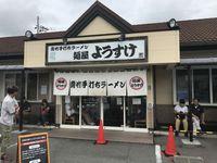 yousuke1.jpg